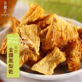 【茶鼎天】天然金鑽鳳梨乾~無糖~吃得到鳳梨纖維,營養豐富,Q彈可口,老少咸宜好零嘴