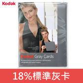 18% 標準灰卡 Kodak 柯達中灰度測試卡 穩定色彩  專業校色
