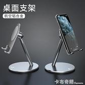 thetree懒人手机支架桌面迷你ipad平板支撑架可调节托支夹 卡布奇諾