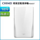 【CHIMEI奇美】空氣清淨機 M0600T