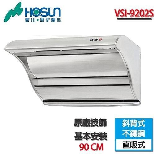 【豪山】斜背直吸式不鏽鋼排油煙機(90CM) VSI-9202S含基本安裝配送