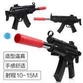玩具槍 兒童仿真手動沙漠之鷹MP5玩具下供水彈槍可發射水珠禮物 酷動3Cigo