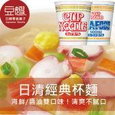 【即期良品】日本泡麵 日本第一經典日清杯麵(海鮮/醬油/咖哩)