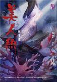 (二手書)美人魚:惡童書