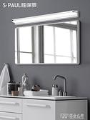 鏡前燈 免打孔led浴室衛生間梳妝燈鏡子燈壁燈北歐現代簡約鏡櫃燈 ATF 探索先鋒