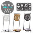 【配件王】 日本代購 DOSHISHA FLR-251D 超輕巧摺疊電扇 風扇 DC變頻電扇 好收納
