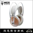 【海恩數位】羅馬尼亞 Meze 99 Classics Silver 耳罩式耳機 楓木 唯美性格