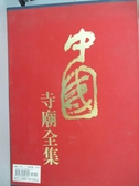 【書寶二手書T3/旅遊_ZEH】中國寺廟全集(全二冊)_劉興武,  統一翻譯股份有限公司