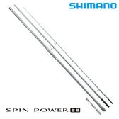 漁拓釣具 SHIMANO 20 SPIN POWER ST 405BX+ (遠投竿)