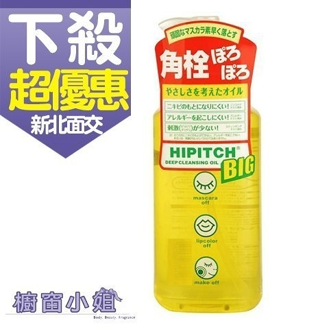 日本Privacy 黑龍堂 深層卸妝油 250ml 大包裝