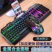機械手感鍵盤無聲靜音游戲辦公有線家用薄膜金屬發光鍵盤