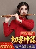 笛子專業笛子初學成人苦竹笛樂器竹笛精製入門e橫笛演奏級g調f兒 大宅女韓國館YJT
