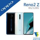 【贈傳輸線+便條紙+擦拭布】OPPO Reno2 Z (8G/128G) CPH1951  6.5吋 智慧型手機【葳訊數位生活館】