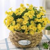 小雛菊仿真花束塑料絹花插花假花室內裝飾花干花擺設客廳擺件花籃 米娜小鋪