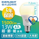 【億光 EVERLIGHT】13W 超節能 LED 燈泡 全電壓 E27 節能標章(黃光4入)