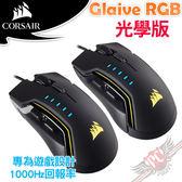 [ PC PARTY ] 海盜船 Corsair Glaive RGB 電競光學滑鼠 6000DPI 全黑 銀鋁
