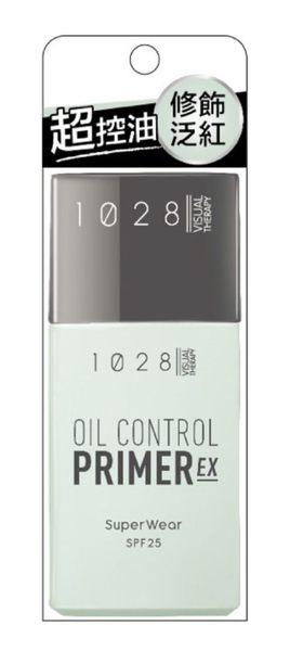 1028 超控油 透亮飾底乳EX版SPF25 (03綠色) 25ml