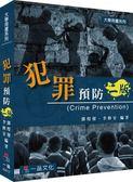 犯罪預防:大學用書系列(二版)
