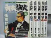 【書寶二手書T3/漫畫書_HBK】內衣教父_37~42期間_共6本合售_新田
