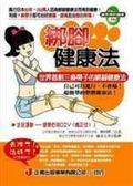 (二手書)綁腳健康法