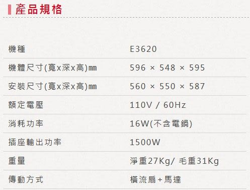 【fami】櫻花 飯鍋收納櫃 E3620 炊飯鍋收納櫃