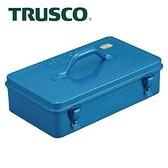 【Trusco】後備型工具箱(上提把)-鐵藍