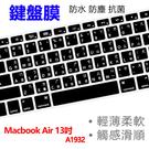 Apple蘋果Macbook Air 13吋筆電A1932專用矽膠鍵盤膜(台灣專用 注音+倉頡)-黑色
