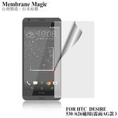 魔力 HTC Desire 530 / 626 霧面防眩螢幕保護貼