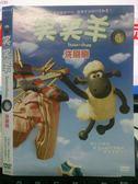 挖寶二手片-X15-076-正版DVD*動畫【笑笑羊-洗刷刷(5)】-在英國鄉村的一個農場裡,住著笑笑羊與他