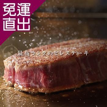 勝崎生鮮 日本A4純種黑毛和牛嫩肩菲力牛排4片組 (200公克±10%/1片)【免運直出】