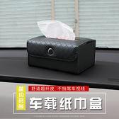 車載紙巾盒抽紙盒座式防滑椅背掛式創意扶手箱固定多功能汽車用品 LR3668【每日三C】