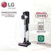 LG-CordZero™ A9+ 快清式無線吸塵器 (晶鑽銀)A9PBED2X▶隨貨送九陽快煮壺◀