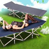 戶外折疊床單人床旅行午睡床野外休閑簡易椅折疊沙灘床便攜行軍床  無糖工作室