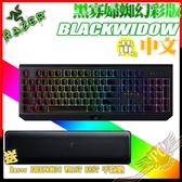 [ PC PARTY ] 送手靠 雷蛇 Razer BLACKWIDOW 黃軸 黑寡婦蜘 幻彩版鍵盤