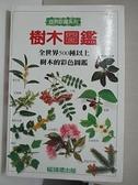 【書寶二手書T1/動植物_BZN】樹木圖鑑_艾倫.丁