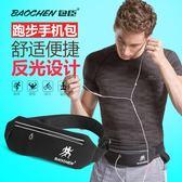 運動腰包多功能跑步手機包男女款健身跑步裝備防水戶外休閒小腰包