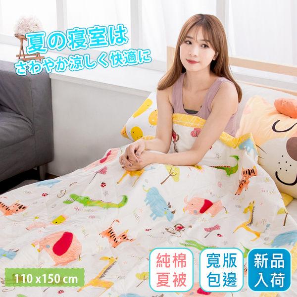 100%精梳純棉 專櫃級厚包邊涼被【動物世界】110X150cm