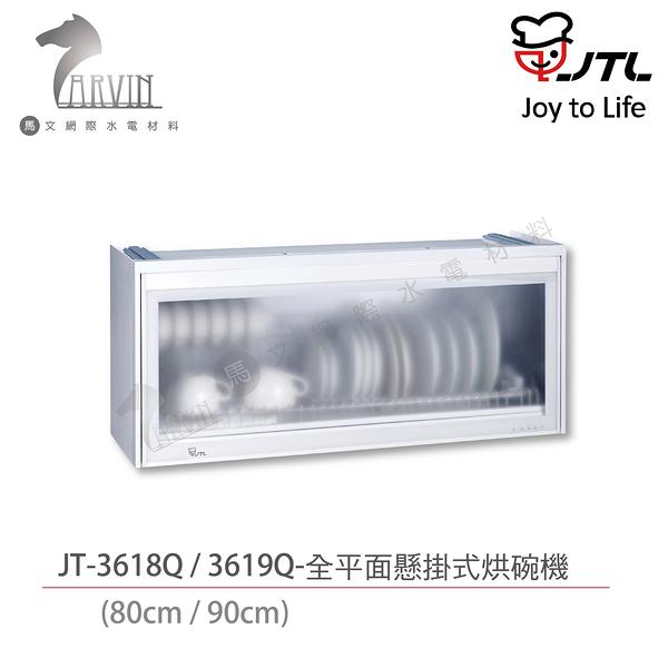 《喜特麗》JT-3618Q 臭氧型-全平面懸掛式烘碗機80cm - 白色