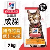 PRO毛孩王 希爾思 成貓 低卡 減重 雞肉特調飼料 2KG 成貓 貓飼料