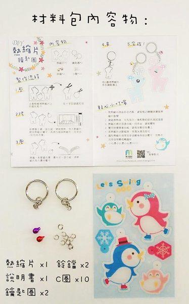 【米力設計】熱縮片鑰匙圈材料包-青蛙與兔子