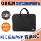 Obien 都會型 15吋電腦包 黑色,側背/手提兩用,前後皆有置物夾層,小物輕鬆收納,BG-SL150 海思