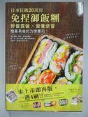 【書寶 書T4 /餐飲_IDB 】免捏御飯糰 狂銷20 萬冊野餐露營╳營養便當_ 寶島社編輯部