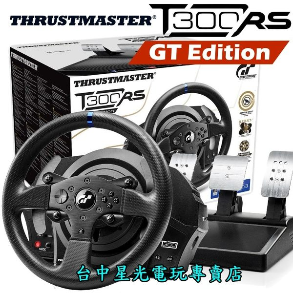 【THRUSTMASTER 可刷卡】T300RS GT 官方授權賽車方向盤【PS4 / PS3 / PC】台中星光電玩
