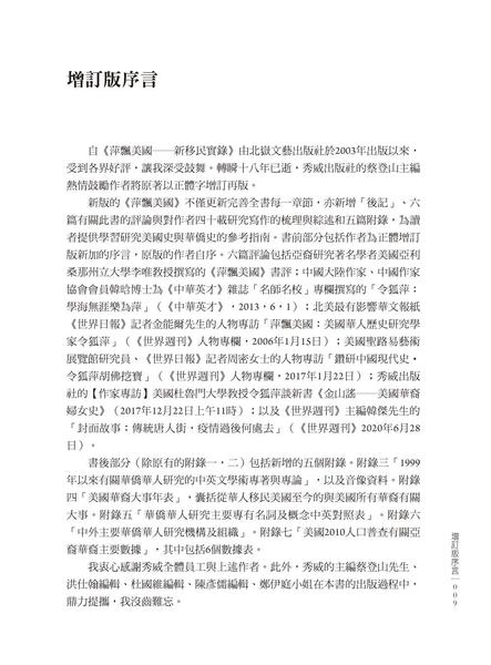 萍飄美國──新移民實錄【增訂版】