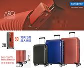 Samsonite 新秀麗 ARQ AZ9 顛覆傳統硬箱2:8比例 抗震飛機輪 20吋登機箱 ( R05升級版) +送好禮