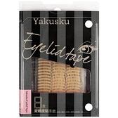 雙眼皮貼yakusku雙眼皮貼手冊2.0化妝師專用免膠夜用男女腫眼泡膠帶眼皮貼 衣間迷你屋 交換禮物