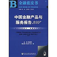 簡體書-十日到貨 R3YY【中國金融產品與服務報告2007】 9787802306660 社會科學文獻出版社 作者