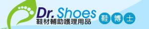 鞋博士嚴選鞋材-批發零售