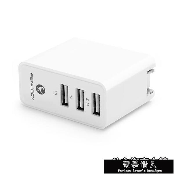 多孔充電器 3A三口USB充電器 多口三插旅行2A快充Ipad多孔充電頭5 【全館免運】