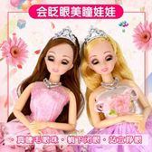 眨眼音樂換裝芭比洋娃娃套裝大禮盒女孩公主婚紗兒童玩具別墅城堡WY  免運直出 交換禮物